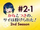 ※無料視聴可※かなつき2nd #2【その1】かなとつきの、サイは投げられた!2nd Season
