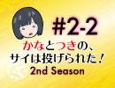 かなつき2nd #2【その2】かなとつきの、サイは投げられた!2nd Season