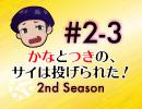 かなつき2nd #2【その3】かなとつきの、サイは投げられた!2nd Season