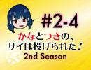 かなつき2nd #2【その4】かなとつきの、サイは投げられた!2nd Season
