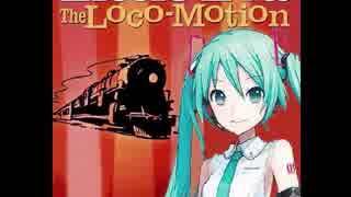 【初音ミク】The Loco-Motion(ロコモーシ