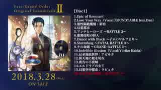 【FGO新作サントラ】「Fate/Grand Order Original Soundtrack Ⅱ」視聴動画