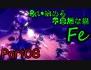 【ゲーム実況】歌い始める不思議な森 Fe【Part08】