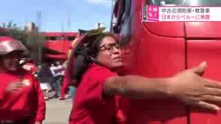ペルーに日本から中古の消防車と救急車を寄贈