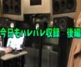 今日もハレバレ CD作成スタジオ収録映像 後編