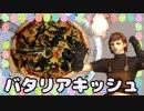 【FF11料理】バタリアキッシュ作ってみた【Part11】