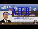 『[織田邦男氏講演]『米朝激突カウントダウン』~日本はこの危機にいかに対処すべきか~⑤』佐藤和夫 AJER2018.2.28(1)