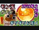 【モンスト実況】ギリギリに引くモン玉ガチャ!【2018年2月分】