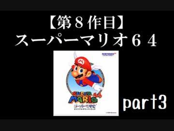 スーパーマリオ64実況 part3【ノンケのマリオゲームツアー】