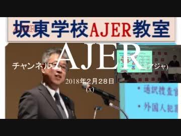 『特番:第二回坂東学校AJER教室③』坂東忠信 AJER2018.2.28(x)