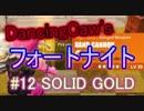 【FORTNITE】新モード!金色の高火力! #12 SOLID GOLD