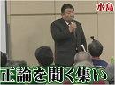 【水島総】正論を聞く集い「日本人としてなすべきこと」[桜H3...
