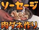 【実験ランチ】オリジナルソーセージをつくろう!!【ラボラトリ】肉ダネ...