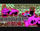 【Nikkan Minecraft】 Who is the strongest craftsman? FPS version Chiki Chiki chaos race Chapter 6 【4 live commentaries】