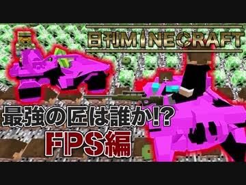 【日刊Minecraft】最強の匠は誰か!?FPS編 チキチキカオスレース第6章【4人実況】