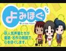 第22回 心をほぐす音声番組『よみほぐ』:人魚姫(本泉莉奈)