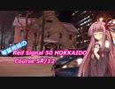 琴葉姉妹のRed Signal 50 HOKKAIDO Course 5R/12 ~赤信号50回ストップでどこまで行けるかやってみよう~ Part01