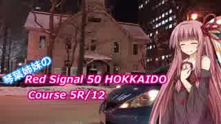 琴葉姉妹のRed Signal 50 HOKKAIDO Course