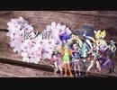 【ボカロ12人で】桜ノ雨【カバー】