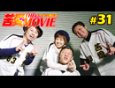 苦愛THE MOVIE#31