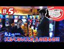 矢野キンタの百人斬り#05