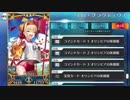 Fate/Grand Order ネロ・クラウディウス〔オリンピアの体操服〕 霊衣開放バトルボイス集