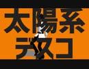 太陽系デスコ【Fate/MMD】