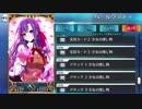 Fate/Grand Order パールヴァティー(間桐桜)〔少女の捜し物〕 霊衣開放バトルボイス集
