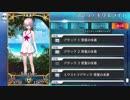 Fate/Grand Order マシュ・キリエライト〔常夏の水着〕 霊衣開放バトルボイス集