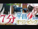 【完全再現VTR】7分で平昌オリンピックを振り返ってみた