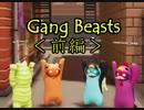 """【4人実況】お互いを引きずり落とす本当の女子会""""前編""""【Gang Beasts】"""