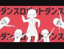 『ダンスロボットダンス』歌ってみた【よしのぼり&とれゆか】