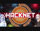 【VOICEROID実況】紲星あかり、ハッカーになります③【HackNet】