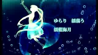 揺籃海月 / 初音ミク