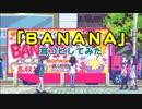 【おそ松さん】二期21話「BANANA」耳コピ