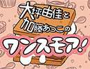 大坪由佳と加藤あつこのワンスモア!#9