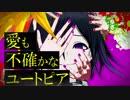 【王馬小吉】メリバ+α【ダンガンロンパMMD】