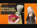 【お酒注意】あかりちゃんはお酒を好む【その2】