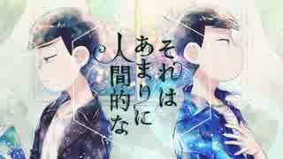 【おそ松さん人力】そ/れは/あ/ま/りに/人/間的/な【次男合作】