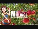 【MILLION LIVE! All Arrange Festival!!】 りんごのマーチ -Bebo 180bpm Edit- 【...