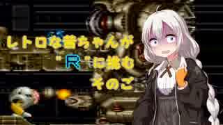 """【SUPER R-TYPE】レトロな茜ちゃんが""""R""""に挑む そのご【ボイスロイド実況】"""