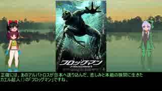 ゆっくりお安め映画レビュー23:「ケロリンピック カエル王国危機一髪!」