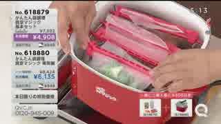 QVC福島 - かんたん袋調理「真空マジック