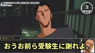【シノビガミ】台湾人たちが挑む「釣鬼」03