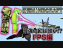 【Nikkan Minecraft】 Who is the Strongest Takumi!? FPS Chaos Dog Fight Chapter 1 [4 People Commentary]