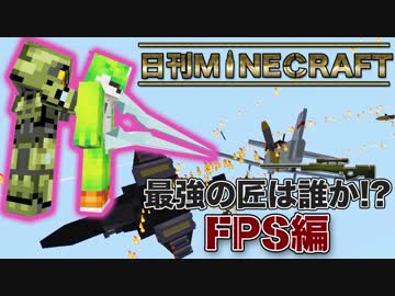 【日刊Minecraft】最強の匠は誰か!?FPS編 カオスドッグファイト第1章【4人実況】