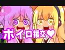 【ホ別○万】女子高生ボイロ達の援助交際♥【猥談/劇場】