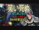 【MHW実況#11】実況中に笑い死にそうになってヤバかったvsレイギエナ