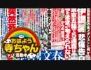 【Weekly Bunshun / Shincho】 Women's wrestling · Ikeo Kaoru grief confessor Tsuyoshi · Mourning power power from Mr. Eiwa 2018.03.01