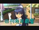 日刊 我那覇響 第1633号 「GO MY WAY!!」 【ソロ】